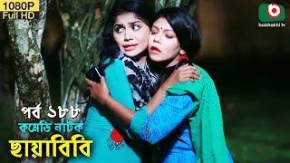 কমেডি নাটক - ছায়াবিবি | Bangla New Funny Natok Chayabibi EP 188 | AKM Hasan, Alvi | Serial Drama