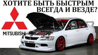 Mitsubishi Lancer Evolution.ДОКАЗАТЕЛЬСТВО СОВЕРШЕНСТВА.