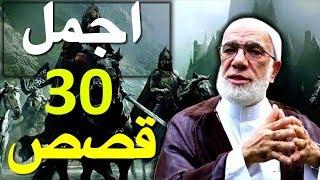 اجمل 30 قصة ممتعة رواها الشيخ عمر عبد الكافي