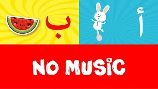Arabic alphabet song (no music) 3 - Alphabet arabe chanson (sans musique) 3 - أنشودة الحروف العربية