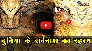 इस गुफा में छुपा है, दुनिया खत्म होने का रहस्य | Patal Bhuvaneshwar Cave Mystery REVEALED