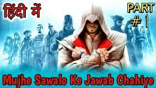 Assassin's Creed Brotherhood | Hindi | Urdu | Gameplay | Mission 1st - PS4 | PC| XBOX 360