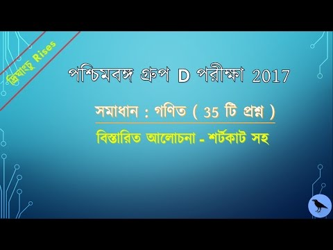[Bangla] West Bengal Group D Exam(2017) Solution : Maths Section | C00E01V03 | Maths Answer Key |