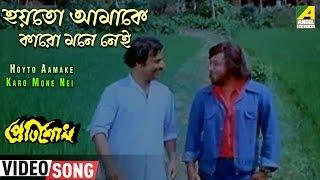 Hoyto Amake Karo Mone Nai - Kishor Kumar -  Pratisodh