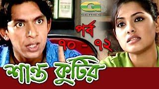 Shanto Kutir | Drama Serial | Epi 70 - 72 | ft Chanchal Chowdhury, Tisha, Fazlur Rahman Babu