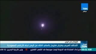موجز TeN - التحالف العربي يعترض صاروخ باليستي أطلق من اليمن تجاه الأراضي السعودية