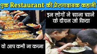 Restaurant की Real Story | Inspirational Stories In Hindi Motivational Video | Life Changing Videos