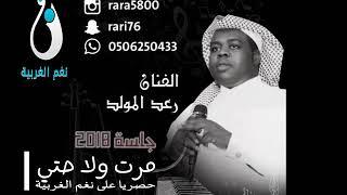 مرت ولا حتي رعلد المولد جلسة 2018 حصريا
