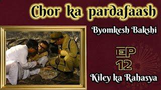Byomkesh Bakshi: Ep#12 - Kiley ka Rahasya