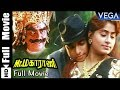 Mr Maharani Tamil Movie | Karthik | Vijayashanti | Brahmanandam | Tamil Movies
