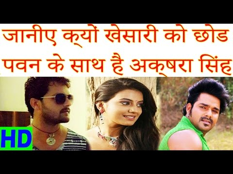 Xxx Mp4 जानीए क्यों खेसारी को छोड़ पवन सिंह के साथ है अक्षरा सिंह Pawan Singh Khesari Akshara Singh 3gp Sex