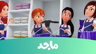 مدرسة البنات - فستان قمر ج2- قناة ماجد -  Majid kids TV
