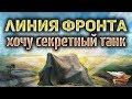 Download Video Download ЛИНИЯ ФРОНТА 2.0 - Фармим секретный танк на основе 3GP MP4 FLV