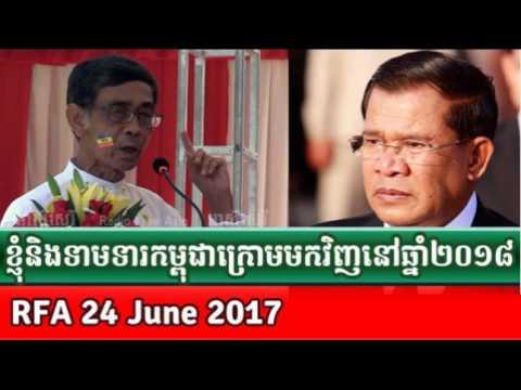 Xxx Mp4 Khmer Hot News RFA Radio Free Asia Khmer Night Saturday 06 24 2017 3gp Sex
