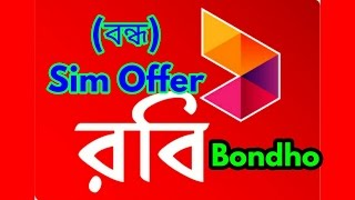 How To Cheak Robi Bondho SIM Offer