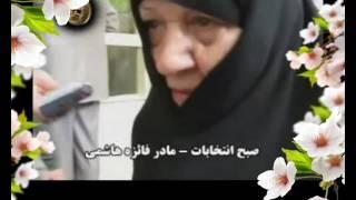 فیلم کامل دعوت همسر هاشمی برای ریختن مردم به خیابانها