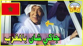 عاجل : الفنان العالمي جاكي شان يزور بالمغرب..والسبب Jackie Chan !!