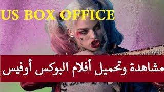 US Box Office  (23/8/2016) إيرادات البوكس أوفيس لهذا الأسبوع
