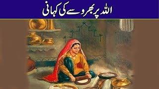 Allah Par Bharosa Ki Kahani ! اللہ پر بھروسہ ! Urdu Story In Urdu/Hindi