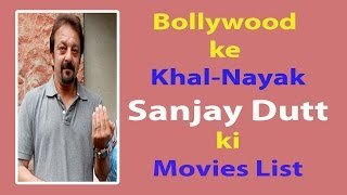 Movie list of Sanjay Dutt