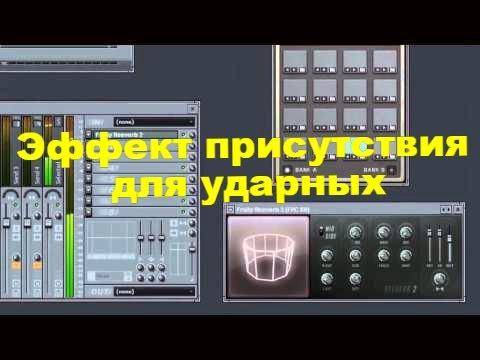 FL Studio Guru Эффект присутствия для ударных - YouPak.com