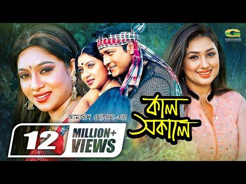 Kal Sokale | HD1080p | Ferdous Ahmed | Shabnur | Apu Biswas | Hit Bangla Movie