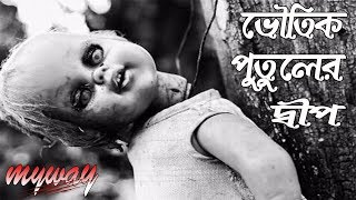 Haunted Doll Island The Most Terrifyingly Scary Places In The World || Bengali