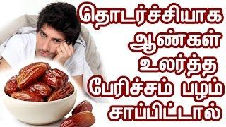 ஆண்கள் உலர்த்த பேரிச்சம் பழம் சாப்பிட்டால் | Special Health Benifits Of Eating Dry Datesfor Men