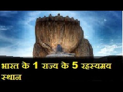 भारत के Assam राज्य के 5 रहस्यमय स्थान    Top 5 Assam Mysterious places Hindi