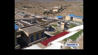 Iran made Pardis county Wastewater treatment, Phase one ساخت فاز نخست تصفيه خانه فاضلاب پرديس ايران