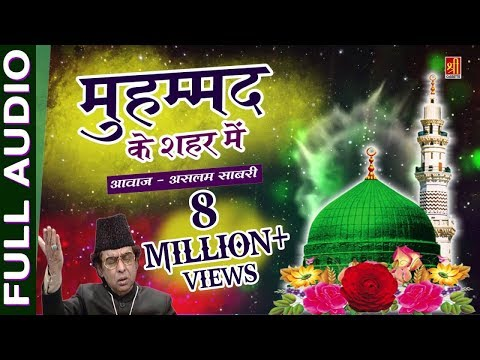 मुहम्मद के शहर में (Original Qawwali 2018 ) - Aslam Sabri | Ramzan Mubarak - Mohammad Ke Shahar Mein
