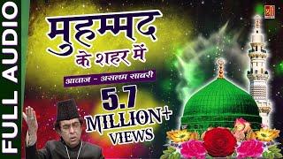 मुहम्मद के शहर में (Original Qawwali 2018 ) - Aslam Sabri   Ramzan Mubarak   Islamic Devotional