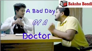 Bangla Funny Video | A Bad Day Of A Doctor | new funny video by Baksho Bondi