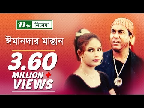 Imandar Mastan (ঈমানদার মাস্তান) Popular Movie by Manna, Mahima Mukharjee, Razzak | NTV Bangla Movie