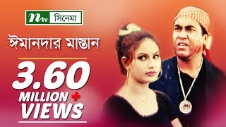 Bangla Movie Imandar Mastan by Manna, Mahima Mukharjee