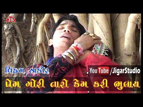Xxx Mp4 Vikram Thakor Prem Gori Taro Kem Kari Bhulay DJ Sad Song 3gp Sex