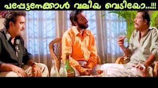 Malayalam Comedy   Sudheesh Harisree Ashokan Rajan P Dev Comedy Scene   Malayalam Comedy Scenes [HD]
