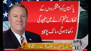 America Criticise  The Terrorism Step Of Pakistan