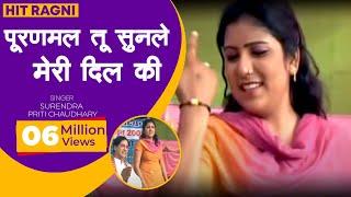 HIT RAGNI---Pooranmal Tu Sunle Mere Dil Ki Pukar Mere Dil Ki ---(SURENDRA & PRITI CHAUDHARY)