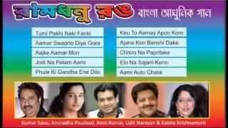 Ramdhanu Rang | Bengali Modern Songs | Kumar sanu | Anuradha Paudwal | Amit Kumar | Udit Narayan