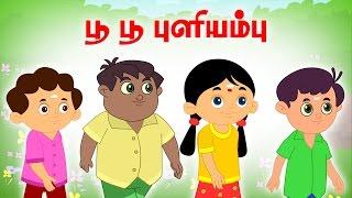 Pu Pu Puliyam Pu (பூப்பூ புளியம்பு)   Vilayattu Paadalgal   Chellame Chellam