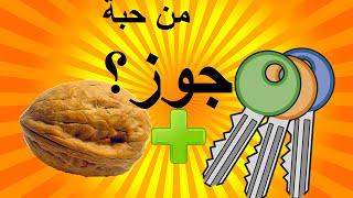 شاهد ماذا يمكنك ان تصنع بحبة جوز؟!...What you can create using a walnut
