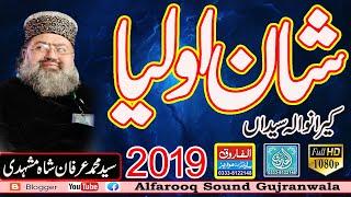 Shan e Olia Peer Syed Irfan Shah mashhadi Kirawala Saidah Shreef Gujrat 7-4-2019 Alfarooq Sound