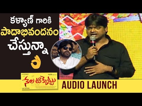 Xxx Mp4 Director Harish Shankar Powerful Speech Nela Ticket Movie Audio Launch 3gp Sex