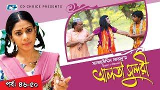 Alta Sundori | Episode 46-50 | Bangla Comedy Natok | Chonchol Chowdhury | Shamim Zaman | Shorna