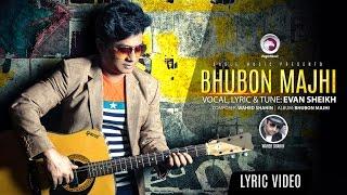 Evan Sheikh - Bhubon Majhi | Bangla Folk Song