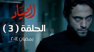 مسلسل الصياد HD - الحلقة ( 3 ) الثالثة - بطولة يوسف الشريف - ElSayad Series Episode 03