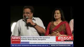 Shashank directed and Sudeep acted Bacchan film launch