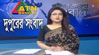 এটিএন বাংলা দুপুরের সংবাদ | ATN Bangla News at 2pm | 21.08.2019