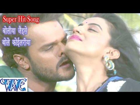 Xxx Mp4 Boliya Jaise Bole Khesari Lal Yadav Bhojpuri Songs 2015 HD 3gp Sex